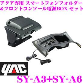 YAC ヤック トヨタ 10系 アクア専用 スマートフォンホルダー SY-A3 & フロントコンソール電源BOX SY-A6