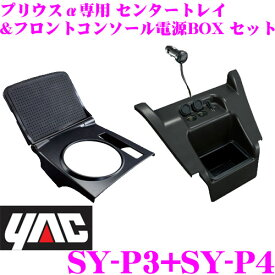 YAC ヤック トヨタ 40系 プリウスα 5人乗り車専用 センタートレイ SY-P3 & フロントコンソール電源BOX SY-P4