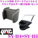 YAC ヤック ホンダ GK系 フィット GP5/GP6 フィットハイブリッド専用 スマートフォンホルダー SY-H4 &エアコンドリン…