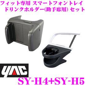 YAC ヤック ホンダ GK系 フィット GP5/GP6 フィットハイブリッド専用 スマートフォンホルダー SY-H4 &エアコンドリンクホルダー(助手席用) SY-H5