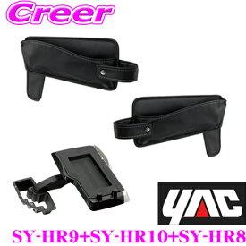 YAC ヤック シートサイドポケット 運転席用 SY-HR9 & 助手席用 SY-HR10 SY-HR8 スマホトレイ セット トヨタ 60系 ハリアー専用