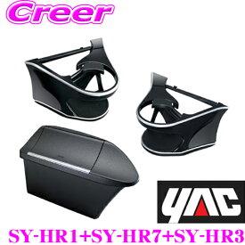 YAC ヤック エアコンドリンクホルダー 運転席用 SY-HR1 & 助手席用 SY-HR7 SY-HR3 サイドBOXゴミ箱 運転席用 セット トヨタ 60系 ハリアー専用