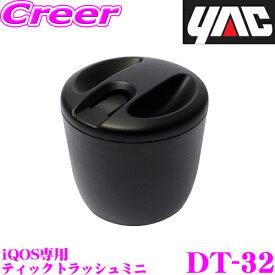 YAC ヤック DT-32 iQOS専用 スティックトラッシュミニ アイコス用ドリンクホルダーサイズ灰皿
