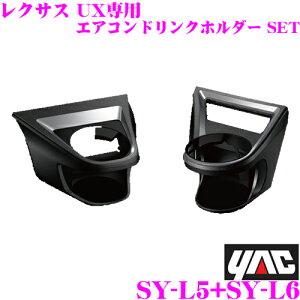 YAC ヤック エアコンドリンクホルダー レクサス UX専用 運転席用/助手席用セット 運転席側SY-L5 & 助手席側SY-L6