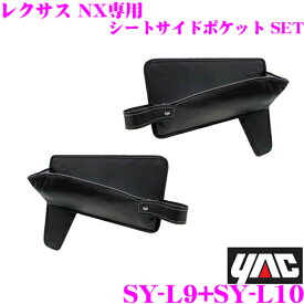 YAC ヤック シートサイドポケット レクサス AYZ10系/AGZ10系 NX専用 運転席用/助手席用セット 運転席側SY-L9 & 助手席側SY-L10
