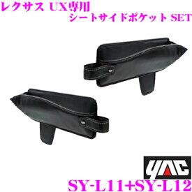 YAC ヤック シートサイドポケット レクサス UX専用 運転席用/助手席用セット 運転席側SY-L11 & 助手席側SY-L12