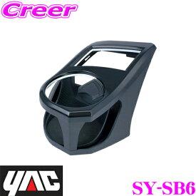 【11/19〜11/26 エントリー+楽天カードP12倍以上】YAC ヤック SY-SB6 GT・GK系/XV GT系 インプレッサ/SK系 フォレスター専用 エアコンドリンクホルダー 運転席用