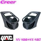 YAC ヤック エアコンドリンクホルダーGT・GK系/XV GT系 インプレッサ/SK系 フォレスター専用 運転席用/助手席用セット運転席側SY-SB6 & 助手席側SY-SB7