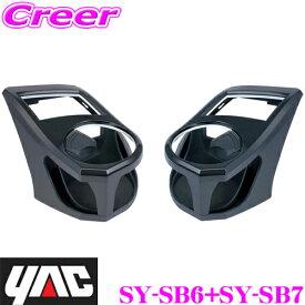YAC ヤック エアコンドリンクホルダー GT・GK系/XV GT系 インプレッサ/SK系 フォレスター専用 運転席用/助手席用セット 運転席側SY-SB6 & 助手席側SY-SB7