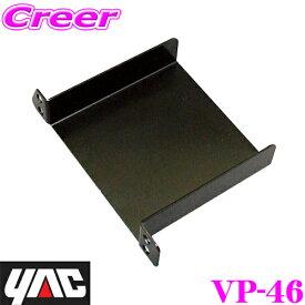 YAC ヤック VP-46トヨタ系用ETC取付基台【純正品番:55548-52030に対応/アルファード ヴェルファイア エスティマ ウィッシュ ノア ヴォクシー クラウン ラクティス、ハリアー等】
