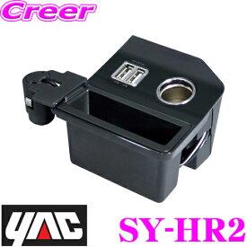 YAC ヤック SY-HR2 ハリアー専用 コンソール電源BOX 【トヨタ ハリアー 60系 専用】