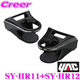 【5/9-5/16はP2倍】YAC ヤック エアコンドリンクホルダー トヨタ MXUA80系 AXUH80系 ハリアー専用 運転席用/助手席用セット 運転席側 SY-HR11+助手席側 SY-HR12 内装用品 アクセサリー