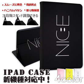 iPad ケース ipad カバー アイパッドケース 第 8世代 7世代 air4 10.9 10.2 インチ 2020 2019 第6世代 2018 第5世代 2017 mini 5 4 3 air3 air2 air pro 11 10.5 9.7 第三世代 第四世代 ナイス nice ニコちゃん スマイル 笑顔 TPU 持ちやすい オートスリープ ビジュアル
