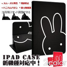 iPad ケース ipad カバー アイパッドケース 第 8世代 7世代 10.2 インチ 2020 2019 第6世代 2018 第5世代 2017 mini 5 4 3 air3 air2 air pro 10.5 9.7 第三世代 第四世代 ラビット うさぎ 耳 かわいい ウサギ キャラクター TPU ソフト スタンド 持ちやすい オートスリープ