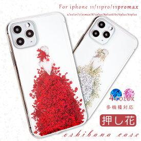 iPhoneケース 押し花 フラワー iPhone iPhoneSE SE SE2 iPhone11 11 Pro Max XS X XR XSMax iPhone8 iPhone7 ケース カバー アイフォンケース アイフォンSE アイフォン11 アイフォン8 iPhone7ケース 第二世代 第2世代 2020 かわいい おしゃれ クリア ハーバリウム TPUケース