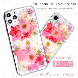 iPhoneケース 押し花 フラワー iPhone iPhone12 mini 12Pro iPhoneSE SE2 iPhone11 11 Pro Max XS X XR XSMax iPhone8 iPhone7 ケース カバー アイフォンケース アイフォン11 アイフォン8 iPhone7ケース 第2世代 2020 かわいい おしゃれ クリア ハーバリウム TPUケース