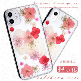 iPhoneケース 押し花 フラワー iPhone iPhone12 12mini iPhoneSE SE2 iPhone11 11 Pro Max XS X XR XSMax iPhone8 iPhone7 ケース カバー アイフォンケース アイフォンSE アイフォン11 アイフォン8 iPhone7 第2世代 2020 かわいい おしゃれ クリア ハーバリウム TPUケース