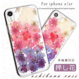 iPhoneケース 押し花 フラワー iPhone12 mini iPhoneSE SE SE2 iPhone11 11 Pro Max XS X XR XSMax iPhone8 iPhone7 ケース カバー アイフォンケース アイフォンSE アイフォン11 アイフォン8 iPhone7ケース 第2世代 2020 かわいい おしゃれ クリア ハーバリウム TPUケース