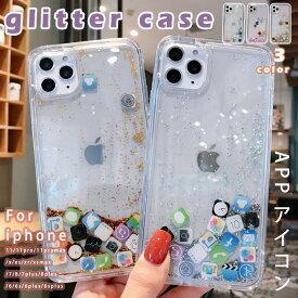 iPhoneケース スマホケース スマホカバー アイフォンケース スマートフォン iPhone11 iPhone11Pro 11ProMax iPhone Xs X Xr XsMax iPhone 7 8 6 6s Plus 6.1inch 5.8inch 6.5inch アプリ アイコン 流砂 ラメ グリッター スパンコール おしゃれ かわいい キラキラ ソフト 流れ