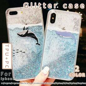 iPhoneケース スマホケース スマホカバー アイフォンケース スマートフォン iPhone11 iPhone11Pro 11ProMax iPhone Xs X Xr XsMax iPhone 7 8 6s Plus 6.1inch 5.8inch 6.5inch 流砂 ラメ スパンコール クジラ 海 くじら スパングル 流れ 動き かわいい グリッター キラキラ
