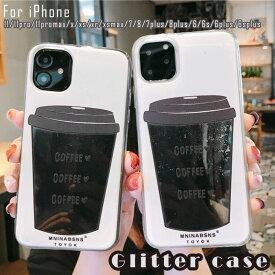 iPhoneケース スマホケース スマホカバー アイフォンケース スマートフォン iPhone11 iPhone11Pro 11ProMax iPhone Xs X Xr XsMax iPhone 7 8 6s Plus 6.1inch 5.8inch 6.5inch 流砂 ラメ ファッション キャラ コーヒー カップ スパングル 流れ かわいい グリッター キラキラ