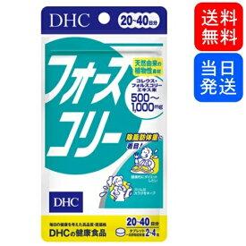 【複数購入 割引クーポン配布中】DHC フォースコリー 20日分 80粒