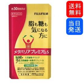 【複数購入 割引クーポン配布中】メタバリア プレミアムS 240粒 約30日分 袋タイプ