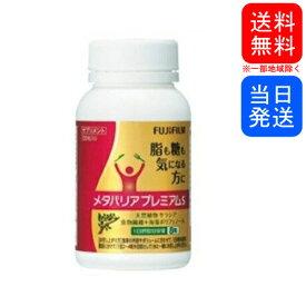 【複数購入 割引クーポン配布中】メタバリア プレミアムS 720粒 約90日分