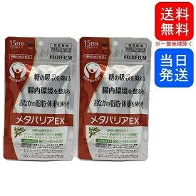 【複数購入 割引クーポン配布中】メタバリアEX 120粒 約15日分 袋タイプ 2袋セット