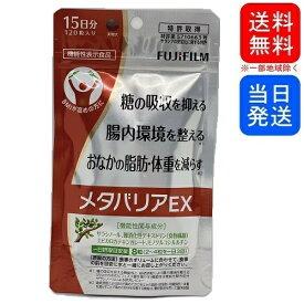 【複数購入 割引クーポン配布中】メタバリアEX 120粒 約15日分 袋タイプ