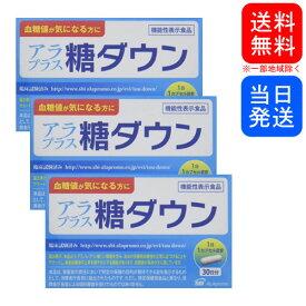 【複数購入 割引クーポン配布中】糖ダウン アラプラス 30日分 3個セット