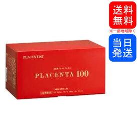 【複数購入 割引クーポン配布中】プラセンタ 100 ファミリーサイズ 300粒