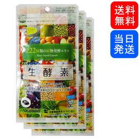 【複数購入 割引クーポン配布中】ジプソフィラ 生酵素 222種類の植物発酵エキス 60粒 3袋セット