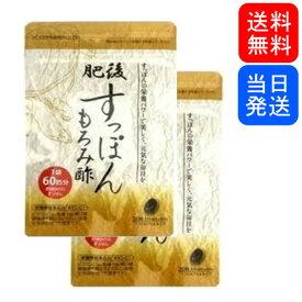 【複数購入 割引クーポン配布中】肥後すっぽんもろみ酢 30粒 2袋セット