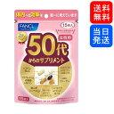【複数購入 割引クーポン配布中】50代からのサプリメント 女性用 15袋入 ファンケル リニューアル品