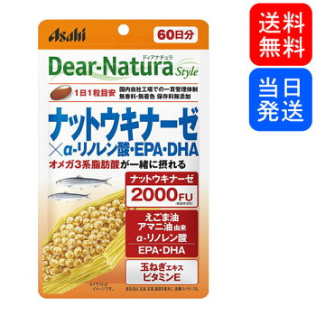 ディアナチュラスタイルナットウキナーゼ×α-リノレン酸・EPA・DHA60日分60粒