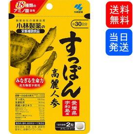 【複数購入 割引クーポン配布中】すっぽん高麗人参 小林製薬 約30日分 60粒