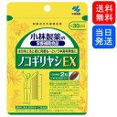 【複数購入 割引クーポン配布中】ノコギリヤシEX 小林製薬 約30日分 60粒