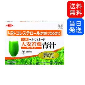 【複数購入 割引クーポン配布中】ヘルスマネージ 大麦若葉青汁 キトサン 3g×30袋 大正製薬