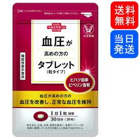 【複数購入 割引クーポン配布中】血圧が高めの方のタブレット 30日分 30粒 大正製薬