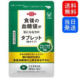 【複数購入 割引クーポン配布中】食後の血糖値が気になる方のタブレット 30日分 90粒 大正製薬