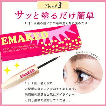 エマーキットまつげ美容液水橋保寿堂製薬EMAKED2ml正規品