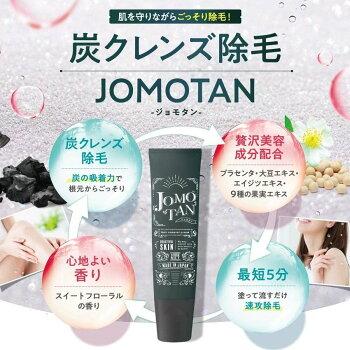 【複数購入割引クーポン配布中】ジョモタンJOMOTAN除毛クリーム100g