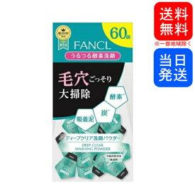 【複数購入 割引クーポン配布中】ファンケル FANCL ディープクリア 洗顔パウダー 60個入
