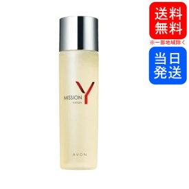 【複数購入 割引クーポン配布中】エイボン ミッションY ローション 150mL 化粧水