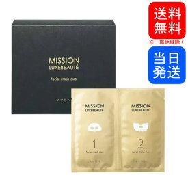 【複数購入 割引クーポン配布中】エイボン リュクスボーテ フェイシャルマスクデュオ 1セット(上用:1枚、下用:1枚)×5袋 シート状美容マスク