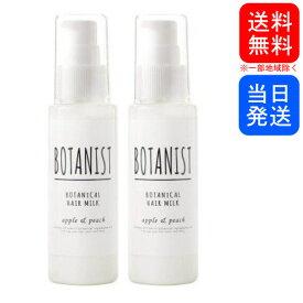 【複数購入 割引クーポン配布中】BOTANIST ボタニスト ボタニカルヘアミルク スムース 80ml 2個セット