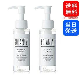 【複数購入 割引クーポン配布中】BOTANIST ボタニスト ボタニカルヘアオイル エアリースムース 80ml 2個セット