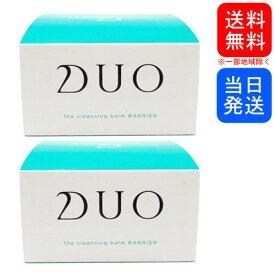 【複数購入 割引クーポン配布中】DUO ザ クレンジングバーム バリア 90g メイク落とし 2個セット