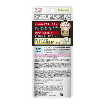 ビオレUVアスリズムスキンプロテクトミルク65g